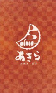餃子×炭焼 あきら