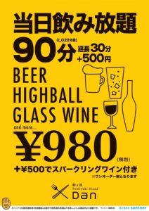 当日飲み放題 90分 980円(税別)