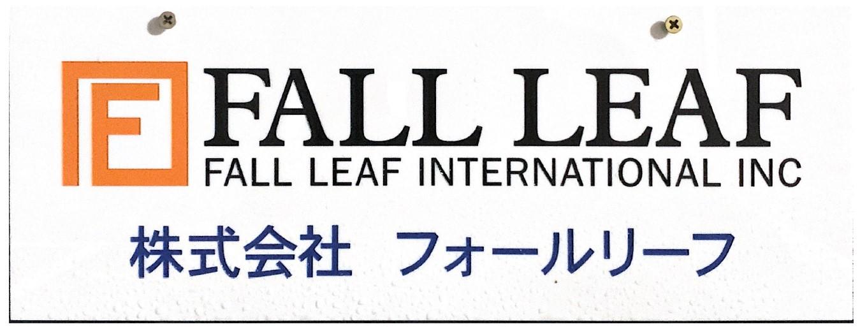 株式会社Fall Leaf (フォールリーフ)